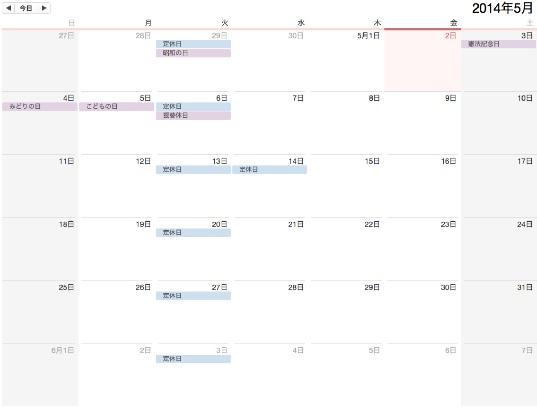スクリーンショット 2014-05-02 12.34.03.jpg